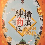 横濱の街を駆け巡る「横濱紳商伝-よこはましんしょうでん-」
